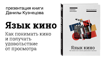Презентация книги «Язык кино» Данилы Кузнецова
