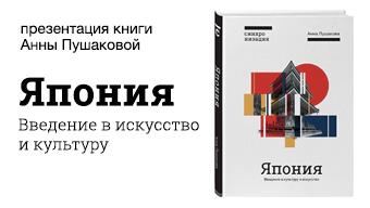 Презентация книги «Япония» Анны Пушаковой