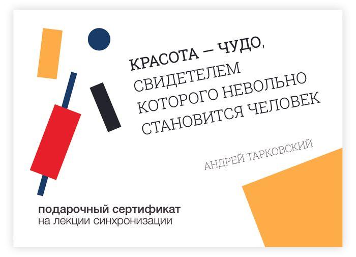 Цитата Андрея Тарковского