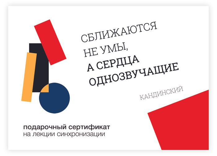 Цитата Василия Кандинского