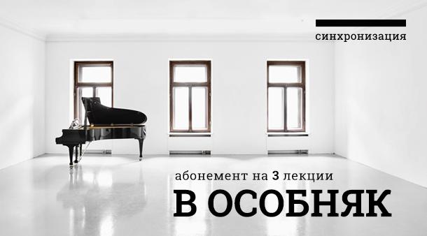 Абонемент - В особняк